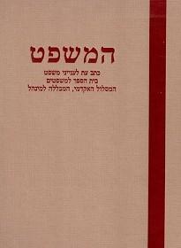 """יורם רבין ומיכל לוצקי-ארד """"האפליה התקציבית המתמשכת של המגזר הערבי"""" המשפט ז 505 (2002)."""