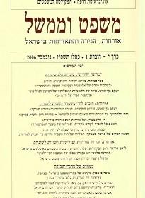 """ליאב אורגד, יורם רבין ורועי פלד """"העברת ריבונות על שטחים מאוכלסים מישראל לפלסטין"""" נקודת מבטו של המשפט הבינלאומי"""" משפט וממשל י 187 (2006)."""