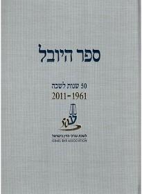 """יורם רבין """"על יעילות ודעות קדומות"""", ספר היובל – 50 שנות לשכה 1961 – 2011 (2011)"""