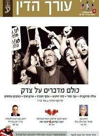 """יורם רבין """"הכנסת אורחים? הכנסת אויבים"""" עורך דין , גיליון 13, עמ' 78 (2011)"""