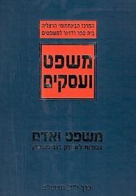 """יורם רבין, נוריאל אור """"על הזכות לחינוך בבית"""" משפט ועסקים יד 803 (2012)"""