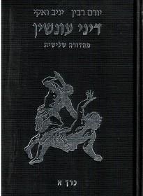דיני עונשין (מהדורה שלישית, 2014) / יורם רבין ויניב ואקי