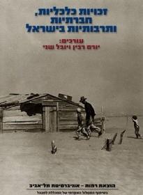 זכויות כלכליות, חברתיות ותרבותיות בישראל / יורם רבין ויובל שני