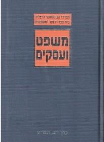 """יורם רבין ויניב ואקי """"ההגנה על חייו של העובר במשפט הפלילי"""" משפט ועסקים יט (2014)"""
