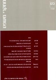 """ליאב אורגד ויורם רבין """"זכות הגישה לערכאות של נתיני אויב"""" מחקרי משפט כט 469 (2014)"""