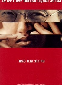"""יורם רבין """"העדפה מתקנת בארצות-הברית: עלייתה וירידתה! ועלייתה?"""" (ענת מאור עורכת, 2005)."""