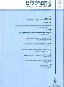 """פרופ' גיורא רהב, פרופ' אפי יער ופרופ' יורם רבין """"על הבדלי הענישה בין נאשמים יהודים לערבים"""" הפרקליט נד 3 (2016)."""