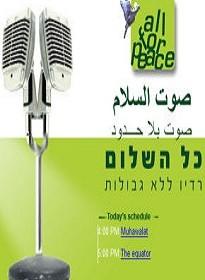 יורם רבין, ראיון על הספר זכויות כלכליות, חברתיות ותרבותיות בישראל, רדיו כל השלום, 29 מרץ 2006.