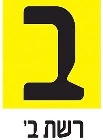 """יורם רבין מתארח בתוכנית """"דין ודברים"""" עם משה נגבי, רשת ב', 15 פברואר 2015"""