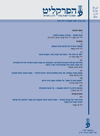 """יניב ואקי, רותי קמיני ויורם רבין """"עונש המאסר – תכליות, מגמות והלכות"""" הפרקליט נג(1) 1 (2014)."""