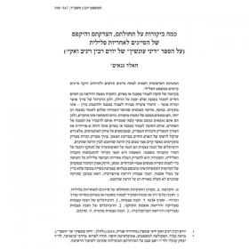 """חאלד גנאים """"כמה ביקורות על תחולתם, הצדקתם והיקפם של הסייגים לאחריות פלילית (על הספר 'דיני עונשין' של יורם רבין ויניב ואקי)"""" המשפט יז(2) 567 (2013)."""