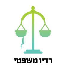 על עונש מוות לחבלים, חדשות המשפט עם יובל יועז, רדיו משפטי של לשכת עורכי הדין, 13 יולי 2015