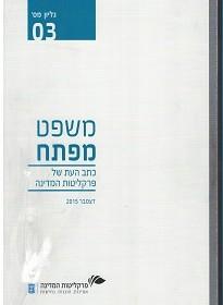 """יורם רבין ויניב ואקי """"האחריות הפלילית בגין המתת עובר"""" משפט מפתח, גיליון מס' 3, עמ' 150 (דצמבר 2015)."""