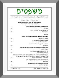 """בנימין בלום, יורם רבין וברק אריאל """"אופן בחינת הודאות חשודים בדין הפלילי בישראל : בחינה מהותית ופרוצדורלית של היחס בין סעיף 12 לפקודת הראיות לדוקטרינת הפסילה הפסיקתית"""" משפטים מו 815 (2017)"""